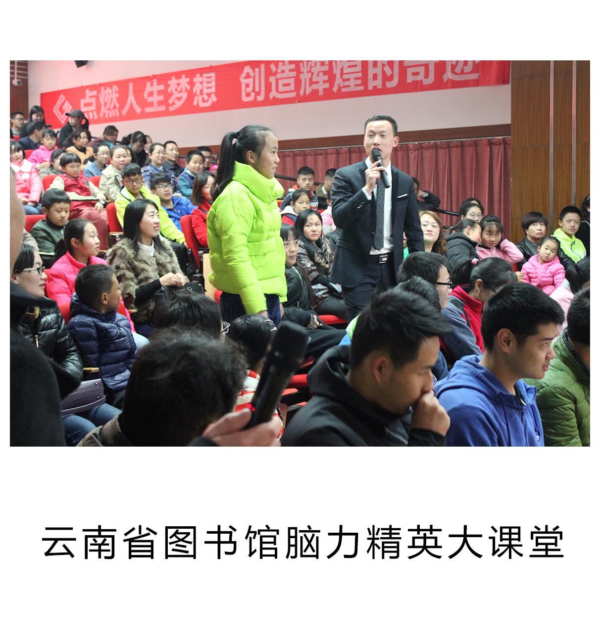 云南省图书馆脑力精英大课堂