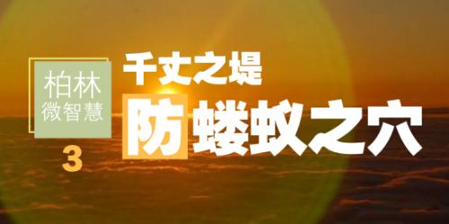 柏林微智慧 【第3期】 千丈之堤,防蝼蚁之穴
