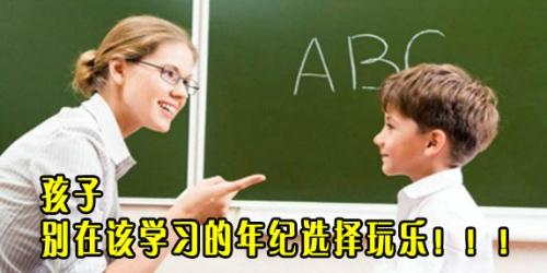 孩子,别在该学习的年纪,选择玩乐!!!